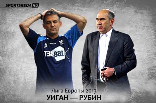 Тренеры команд прокомментировали результат матча «Уиган» - «Рубин»